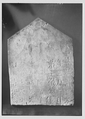 Slab with Chinese or Japanese inscriptions that belonged to Arnold Genthe